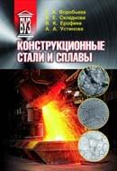Конструкционные стали и сплавы