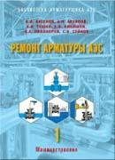 Ремонт арматуры АЭС. Кн.1: Правила организации. Ремонтнопригодность арматуры.Предремонтное диагностирование