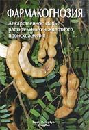 Фармакогнозия. Лекарственное сырье растительного и животного происхождения. Издание 3-е, испр. и доп.