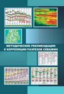 Методические рекомендации к корреляции разрезов скважин