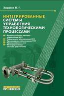 Интегрированные системы управления технологическими процессами. Издание 3-е, перераб. и доп.