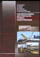 Современные машины и оборудование для строительства и ремонта объектов газонефтепроводов и нефтебаз