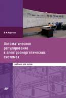 Автоматическое регулирование в электроэнергетических системах