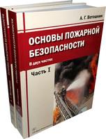 Основы пожарной безопасности. Комплект в двух частях