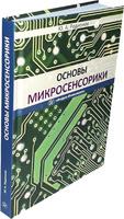 Основы микросенсорики