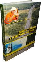 Основы геодезии и топография местности. Издание 3-е, перераб. и доп.