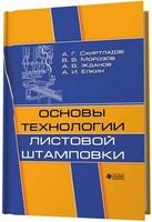 Основы технологии листовой штамповки