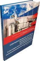 Совершенствование устройств тепловлажностной обработки воздуха и методов расчета климатехники
