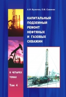 Капитальный подземный ремонт нефтяных и газовых скважин. Том 4