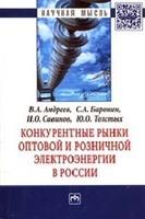 Конкурентные рынки оптовой и розничной электроэнергии в России