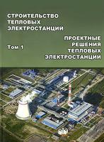 Строительство тепловых электростанций. Том 1. Проектные решения тепловых электростанций