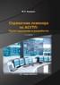Справочник инженера по АСУТП: Проектирование и разработка. Комплект в двух книгах. Издание 2-е