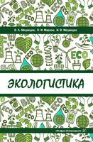 Экологистика