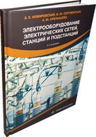 Электрооборудование электрических сетей, станций и подстанций. Издание 4-е, испр. и доп.