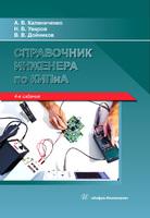 Справочник инженера по КИПиА. Издание 4-е, испр. и доп.