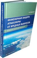 Инженерная защита атмосферы от вредных выбросов