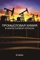 Промысловая химия в нефтегазовой отрасли