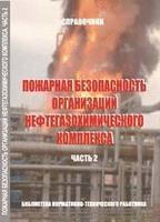 Пожарная безопасность организаций нефтегазохимического комплекса: Справочник. Часть 2
