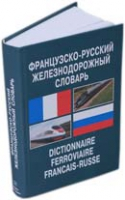 Французско-русский железнодорожный словарь
