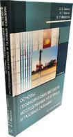 Основы геофизических методов исследования нефтяных и газовых скважин. Издание 2-е, доп.