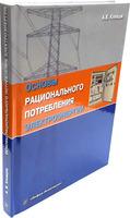Основы рационального потребления электроэнергии.Издание 2-е, испр. и доп.