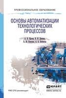 Основы автоматизации технологических процессов