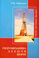 Гидромеханика добычи нефти