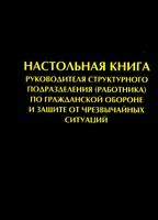 Настольная книга руководителя структурного подразделения (работника) по гражданской обороне и защите от чрезвычайных ситуаций