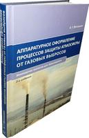 Аппаратурное оформление процессов защиты атмосферы от газовых выбросов. Издание 2-е, испр. и доп.