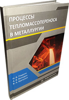 Процессы тепломассопереноса в металлургии