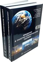 Введение в ракетно-космическую технику. Комплект в двух книгах.