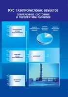ИУС газопромысловых объектов: современное состояние и перспективы развития