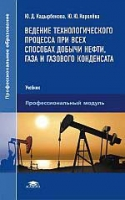 Ведение технологического процесса при всех способах добычи нефти, газа и газового конденсата
