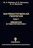 Математическая геология. Том I. Введение в геостатистику