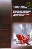 Металлические конструкции : Расчет элементов и соединений с использованием программного комплекса SCAD OFFICE