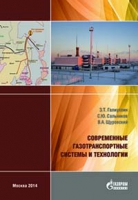 Современные газотранспортные системы и технологии