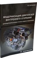 Модернизация двигателей внутреннего сгорания: цилиндропоршневая группа нового поколения
