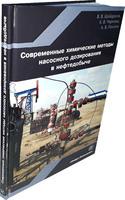 Современные химические методы насосного дозирования в нефтедобыче