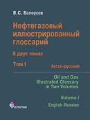 Нефтегазовый иллюстрированный глоссарий в двух томах. т. 1. Англо-русский. т. 2. Русско-английский