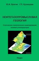 Нефтегазопромысловая геология. Статистическое геологическое моделирование залежей углеводородов