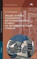 Общие основы технологии металлообработки и работ на металлорежущих станках. Издание 2-е