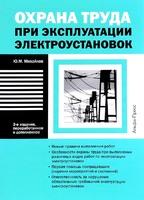 Охрана труда при эксплуатации электроустановок.Издание 3-е, перераб. и доп.