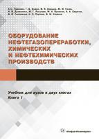 Оборудование нефтегазопереработки, химических и нефтехимических производств. Комплект в двух книгах.