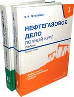 Нефтегазовое дело. Полный курс. Комплект в двух томах