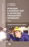 Организация и выполнение работ по эксплуатации промышленного оборудования