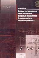 Основы регулируемого электропривода основных механизмов бурения, добычи и транспорта нефти