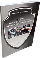 Основы охранной деятельности в сфере предпринимательства. Издание 2-е, испр. и доп.