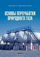 Основы переработки природного газа