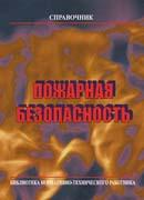 Пожарная безопасность: Справочник. Издание 6-е, с изм.