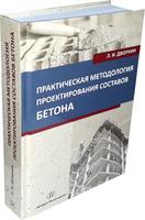 Практическая методология проектирования составов бетона